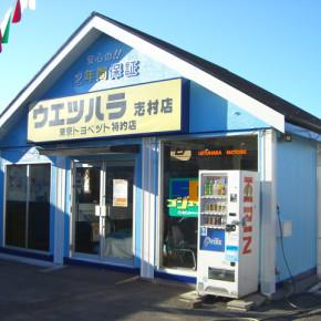 東京都店舗 (2)