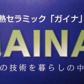 断熱塗料「ガイナ」の特約店になりました!